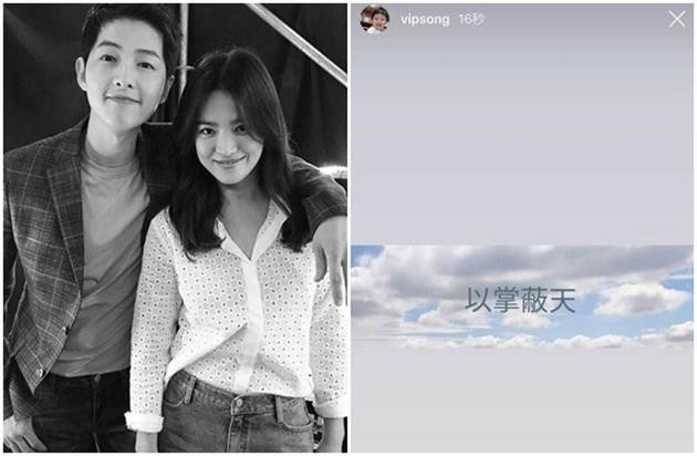 Anh trai Song Joong Ki mập mờ tiết lộ Song Hye Kyo một tay che trời 2